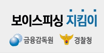 보이스피싱지킴이 금융감독원 경찰청