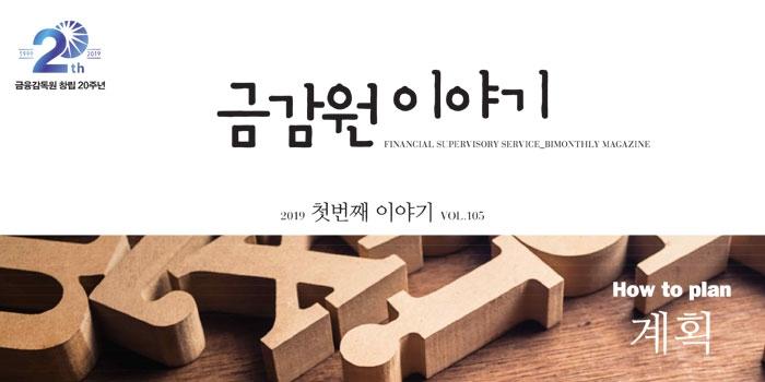 금감원 이야기