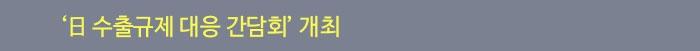 '日 수출규제 대응 간담회' 개최