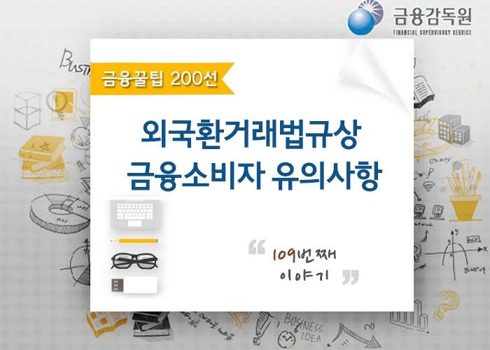 금융꿀팁 200선:외국환거래법규상 금융소비자 유의사항-109번째 이야기