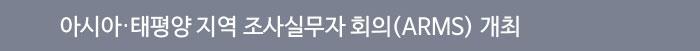아시아/태평양 지역 조사실무자 회의(ARMS) 개최