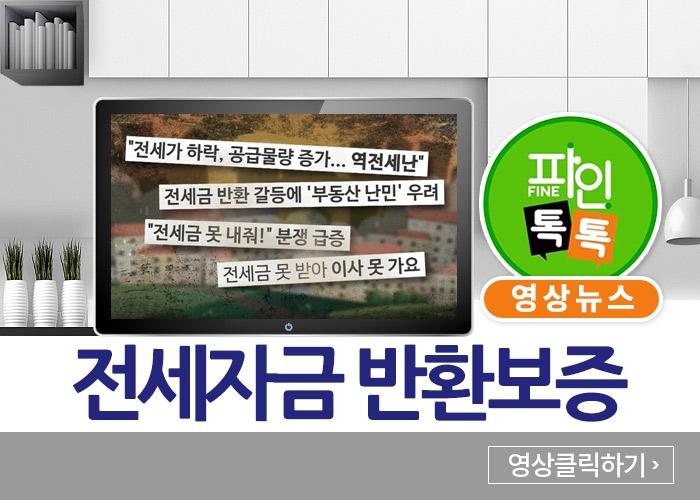 파인톡톡 영상뉴스 - 전세자금 반환보증(영상클락하기)
