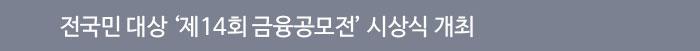 전국민 대상 '제14회 금융공모전' 시상식 개최