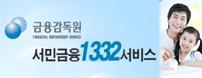 서민금융1332